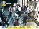上海:群租猖獗 中远两湾城引发群殴 130904 午间新闻