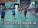 邵阳--羽毛球俱乐部联赛半决赛