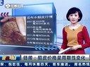 养殖圆梦:两亩地养貂年产值超百万130920新财经视频
