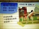 南京新华电脑专修学院教师节趣味羽毛球