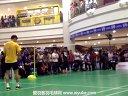 爱羽客羽毛球网 李宗伟VS盖德 商场里的表演赛 羽毛球比赛视