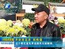 """培育""""美丽""""的菊花花农郑伟强 131020 河南新闻联播"""