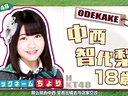 【HKT字幕组】131023 HKT48のおでかけ!ep39