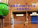连续挑战180个羽毛球---你能做到吗