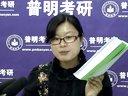 普明考研2015考研政治导学1-1-宋高芬