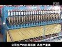 安平县冠麒丝网制造有限公司 (946播放)