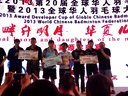 2013全球华人羽毛球比赛颁奖大哥第三