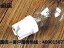 美格森 LED节能灯铜螺口陶瓷灯座灯头灯口E27 耐高温陶瓷
