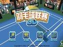[清风网络首发]羽毛球3D联赛 超清演示