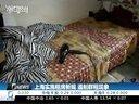 上海实施租房新规  遏制群租现象[财经夜行线]_高清