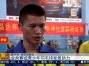 2014年广州市第二届 弘达杯 青少年羽毛球比赛 新闻采访