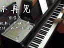 陈学冬《不再见》小时代 钢琴_tan8.com