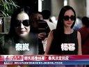 娱乐新闻:秦岚淡定回应 为何越长越像杨幂