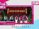 【搞笑视频】赵本山徒弟搞笑小品大