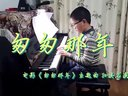 钢琴《匆匆那年》_tan8.com