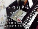 周杰伦 听见下雨的声音 钢琴_tan8.com