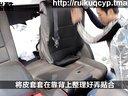 马自达CX-5四季通用全包围PU皮汽车座套安装视频