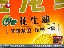 3月份鲜菜价格同比上涨20.5% 看东方 120410