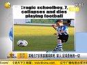 英格兰7岁男孩踢球猝死 家人:足球是他的一切 120420 说天下