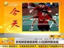 羽毛球亚锦赛赛程:22日将终极决战 20120422 第一时间