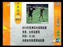 2012年亚洲羽毛球锦标赛男单、女单决赛等  时间:13:00  央视体育频道现场直播[新一天]