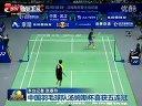 中国羽毛球队汤姆斯杯喜获五连冠 120527 新闻联播
