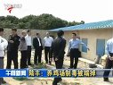 陆丰:养鸡场制毒被端掉午间新闻120626