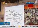 济南:盛夏踏上考研路3500人同上一堂课