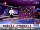 奥运最新赛况:羽毛球男单半决赛——谌龙连丢两局不敌李宗伟[东方夜新闻]