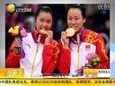 田卿、赵芸蕾摘得羽毛球女双金牌 说天下 120805
