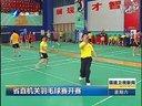 省直机关羽毛球赛开赛[福建卫视新闻]