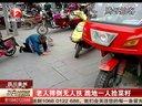 老人摔倒无人扶 跪地一人拾菜籽 每日新闻报 121012