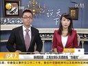 """上海女排教练""""性骚扰""""队员被撤职 获行政警告处分 121117"""
