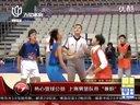 """热心篮球公益  上海男篮队员""""兼职""""当教练[晚间体育新闻]"""