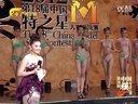 广西卫视第18届模特之星大赛 2013 人名合辑 泳装比赛