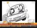 四川一官员驾车致1死2伤 此前曾撞12人 天天网事 130220