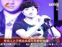 李双江之子将由未成年检察处处理 李双江之子的处理情况