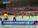 2013全国东西南北中羽毛球大赛杭州站今天开赛 [浙江新闻联播]