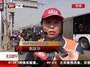 关注 中国式过马路  交通协管员昨起配发耳麦式喊话器 北京您早