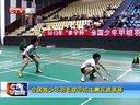 全国青少年羽毛球甲组比赛在渝落幕 [CQTV早新闻]
