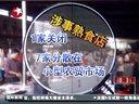 上海食安办:假羊肉流入上海9家个体熟食店[东方新闻]