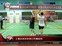 上海业余羽毛球公开赛收拍[午间体育新闻]