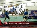 城市羽毛球赛上海赛区总决赛落幕[晚间体育新闻]