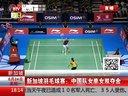 新加坡羽毛球赛:中国队女单女双夺金[都市晚高峰]