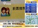 QQ群拉人设圈套  网络炒股诈骗百余人上当[上海早晨]