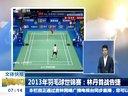 2013年羽毛球世锦赛:林丹首战告捷[新闻早报]
