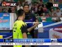 羽毛球世锦赛  中国第一混双晋级[体坛资讯]