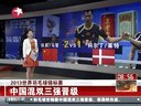 2013世界羽毛球锦标赛:中国混双三强晋级[看东方]
