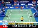 羽毛球世锦赛:首局遇险 林丹过关晋级男单8强 130809