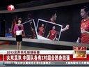 2013世界羽毛球锦标赛:女双混双  中国队各有2对组合跻身四强 [看东方]